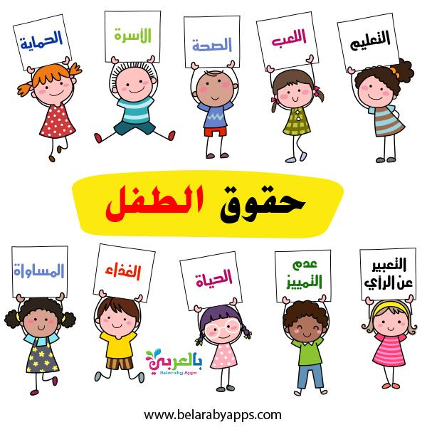 انفوجراف اليوم العالمي لحقوق الطفل .. حقوق الطفل بالصور