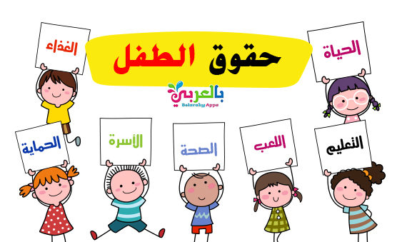 حقوق الطفل بالصور - اليوم العالمي للطفل