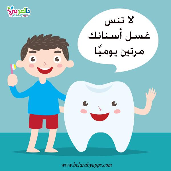 نصائح للأطفال للمحافظة على الأسنان:
