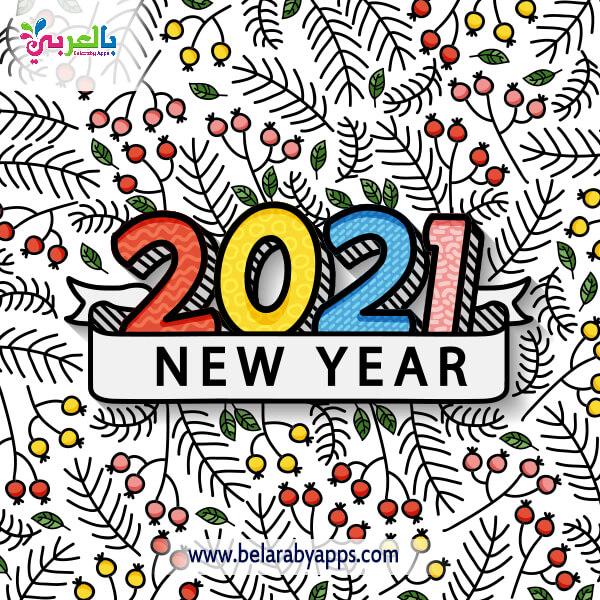 رسومات العام الميلادي الجديد 2021