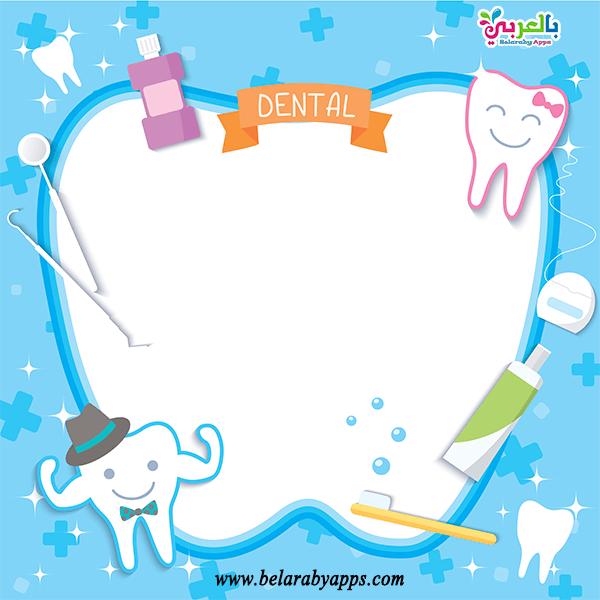 اطار رسوماتعن نظافة الاسنان