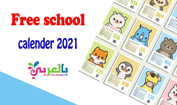 Cute School 2021 Calendar Template