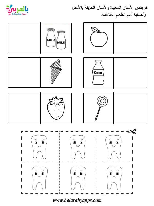 نشاط للاطفال عن نظافة الاسنان