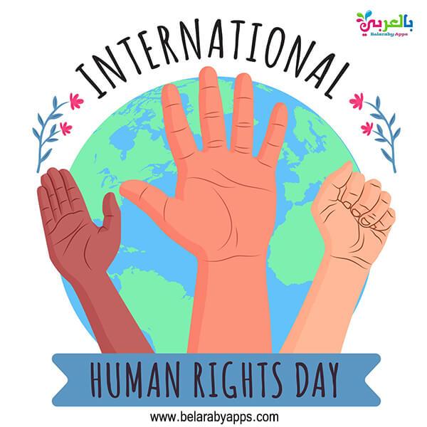 شعار يوم حقوق الإنسان Human Rights Day