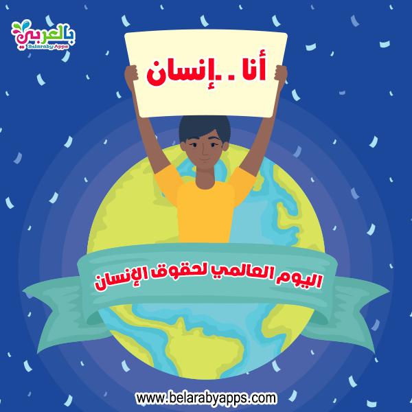 رسومات عن يوم حقوق الإنسان العالمي