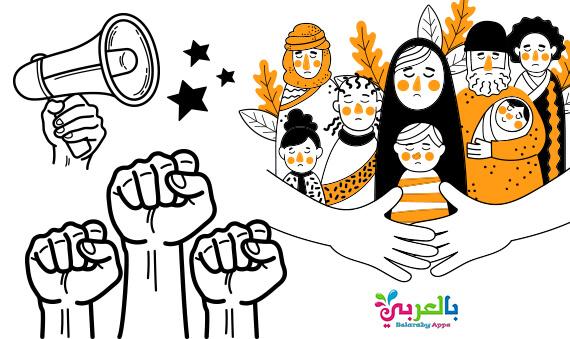 رسومات عن حقوق الانسان للتلوين .. اليوم العالمي لحقوق الإنسان