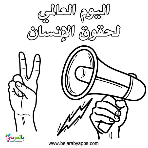رسومات للتلوين عن اليوم العالمي لحقوق الإنسان