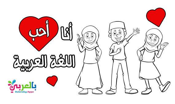 رسومات عن اللغة العربية للتلوين .. يوم اللغة العربية بالصور