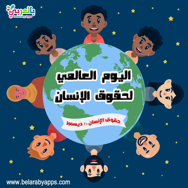 رسومات عن اليوم العالمي لحقوق الإنسان