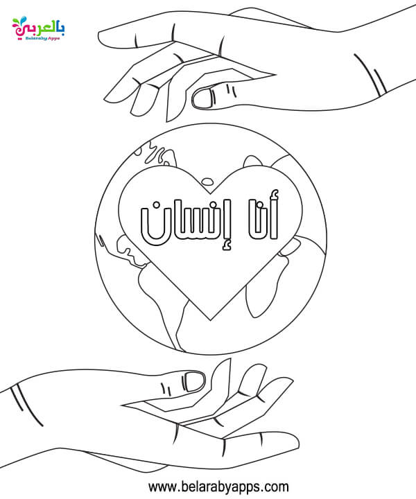 Human Rights Day Coloring Pages