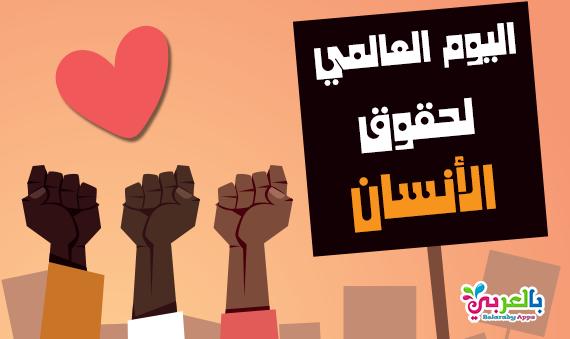 يوم حقوق الإنسان .. اليوم العالمي لحقوق الإنسان