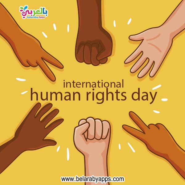 صور الإعلان العالمي لحقوق الإنسان