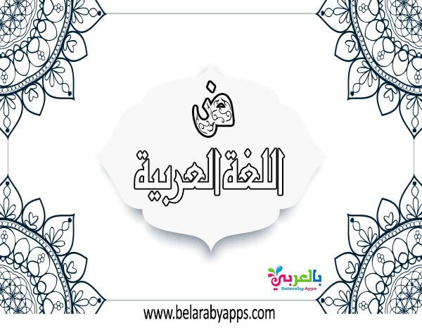رسومات زخرفية للتلوين عن اللغة العربية - لغة الضاد