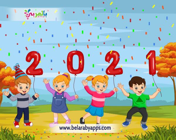 بطاقات عام 2021 للأطفال