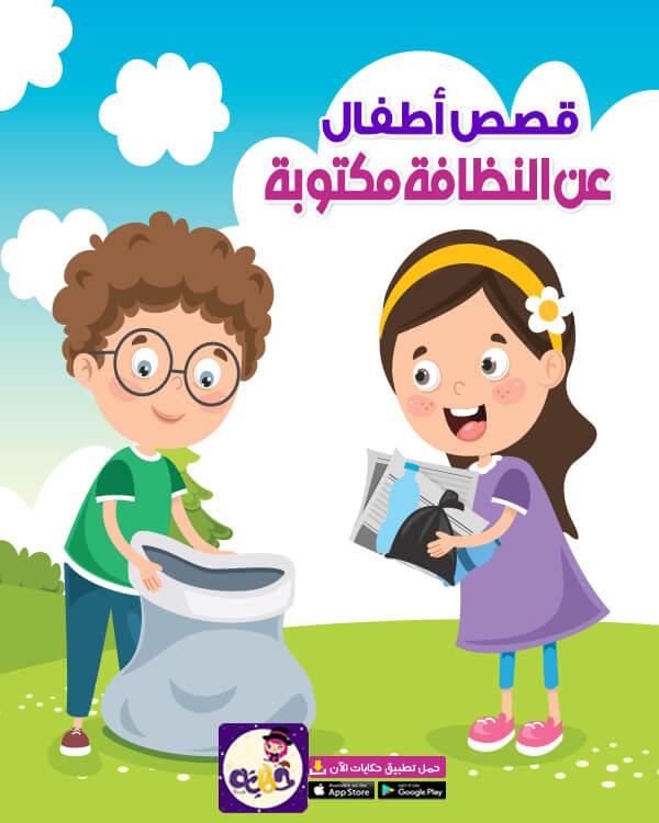 قصص اطفال عن النظافة مكتوبة