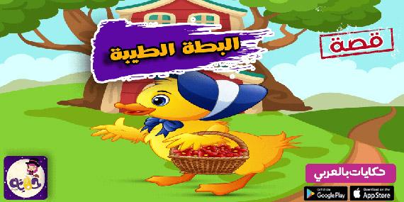 حدوتة البطة الطيبة ـ قصص عربية مصورة للأطفال