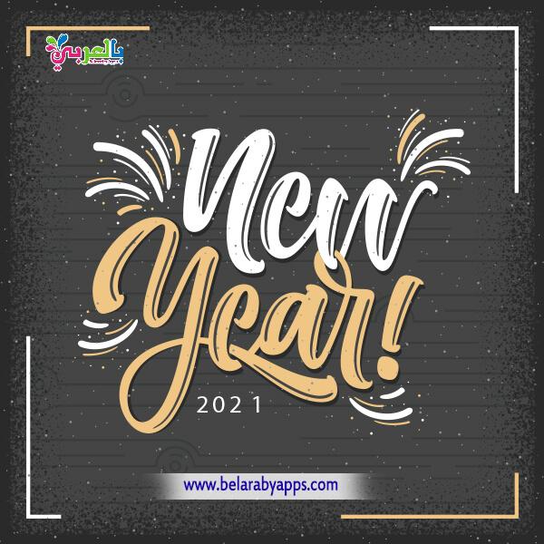 رمزيات صور العام الجديد 2021 - New Year 2021 Images Download Free