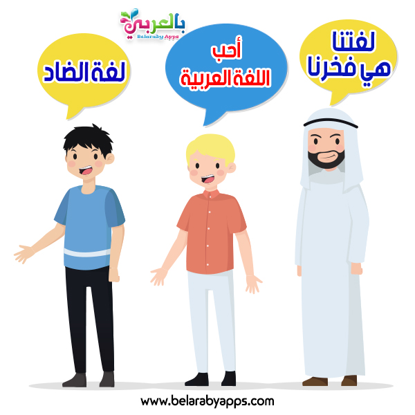 رسومات معبرة عن اللغة العربية - لغتنا فخرنا