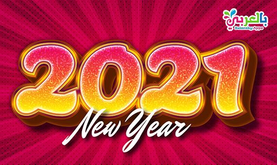 أجمل بطاقات السنة الجديدة 2021 - New Year 2021 Images Download Free