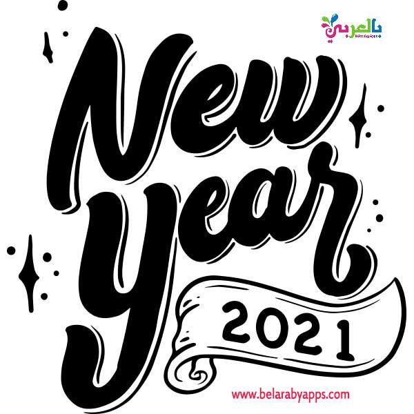 رسومات عن السنة الجديدة 2021