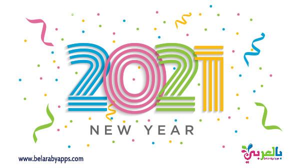 بطاقات السنة الميلادية 2021