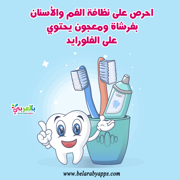 عبارات عن الأسنان - افكار عن صحة الفم والأسنان للاطفال