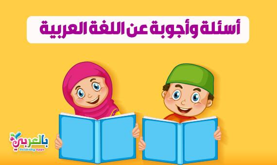 اسئلة ثقافية للاطفال في اللغة العربية