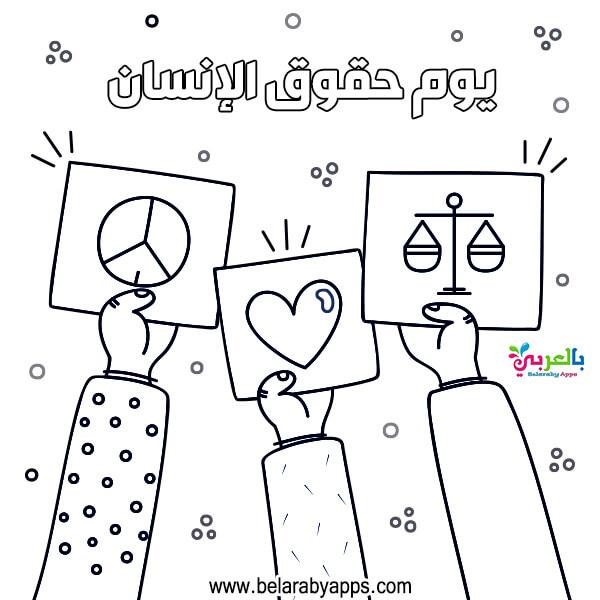 رسم كاريكاتير عن حقوق الانسان