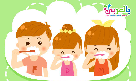 خطوات تنظيف الاسنان بالصور للاطفال