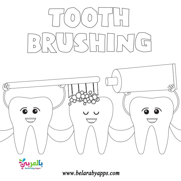 نشاط تلوين عن غسيل الأسنان بالفرشاة والمعجون