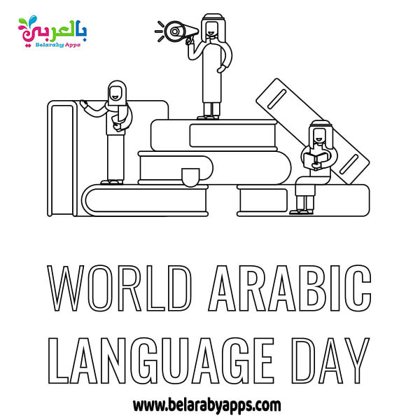 World Arabic Language Day Coloring Pages