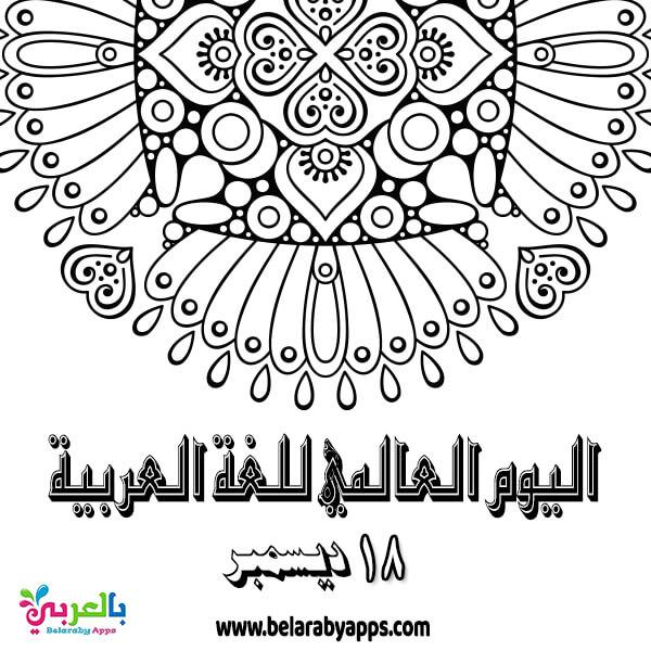 رسم زخرفي للتلوين عن اليوم العالمي للغة العربية