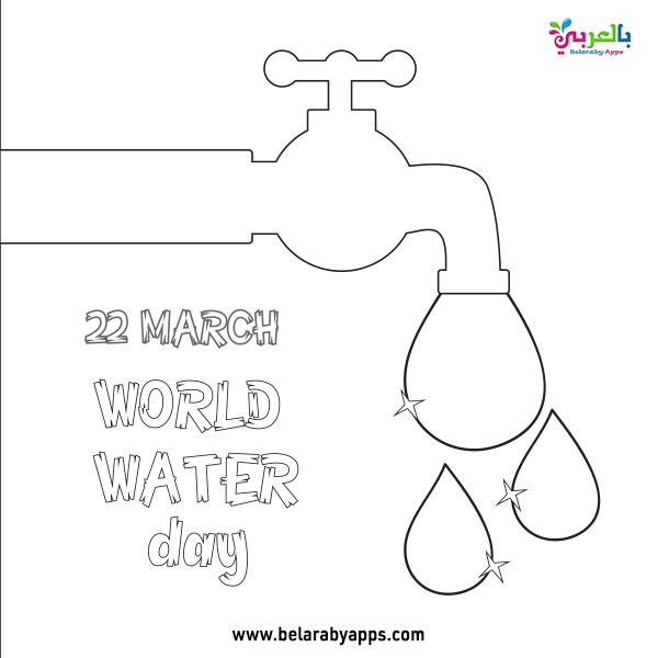 رسومات تلوين عن اليوم العالمي للمياه للاطفال