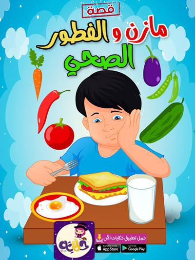 قصة عن الغذاء الصحي والغير صحي للاطفال