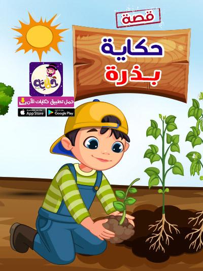قصص اطفال عن المهن قصة عن مراحل نمو النبات للاطفال