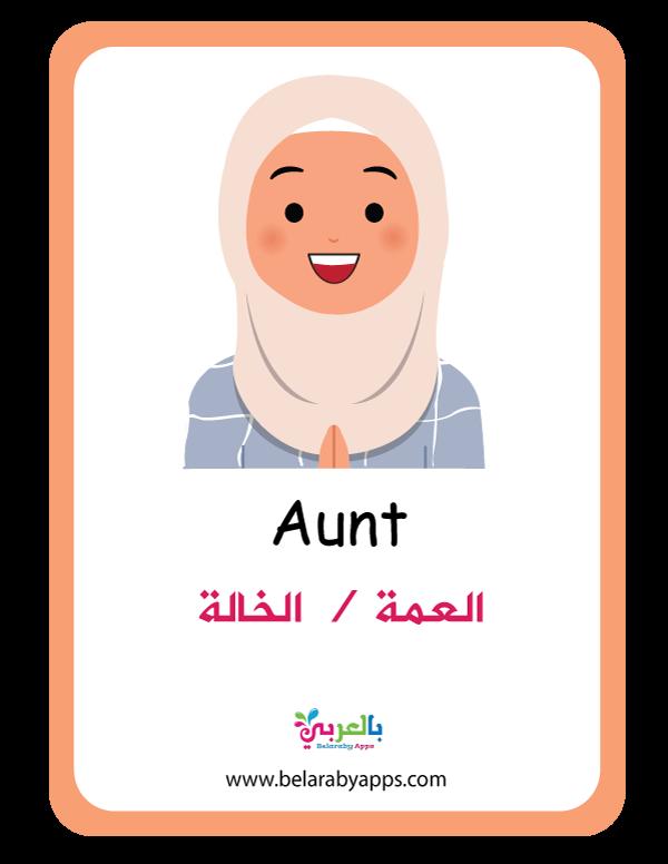 بطاقات كلمات أفراد العائلة .. العمة/الخالة