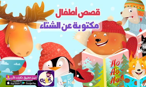 قصص اطفال مكتوبة عن فصل الشتاء