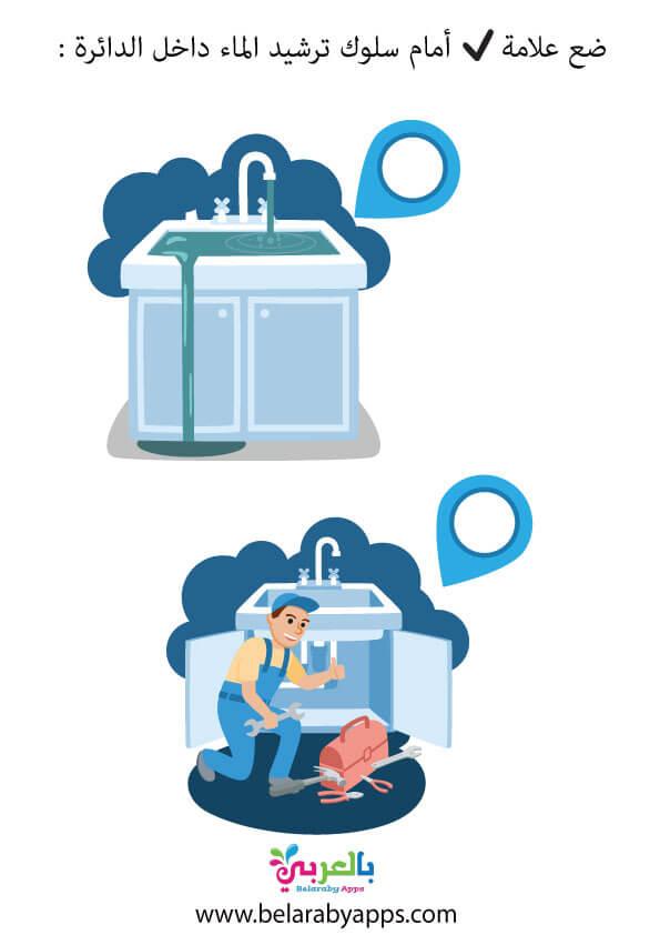 تدريب كيف نحافظ على الماء