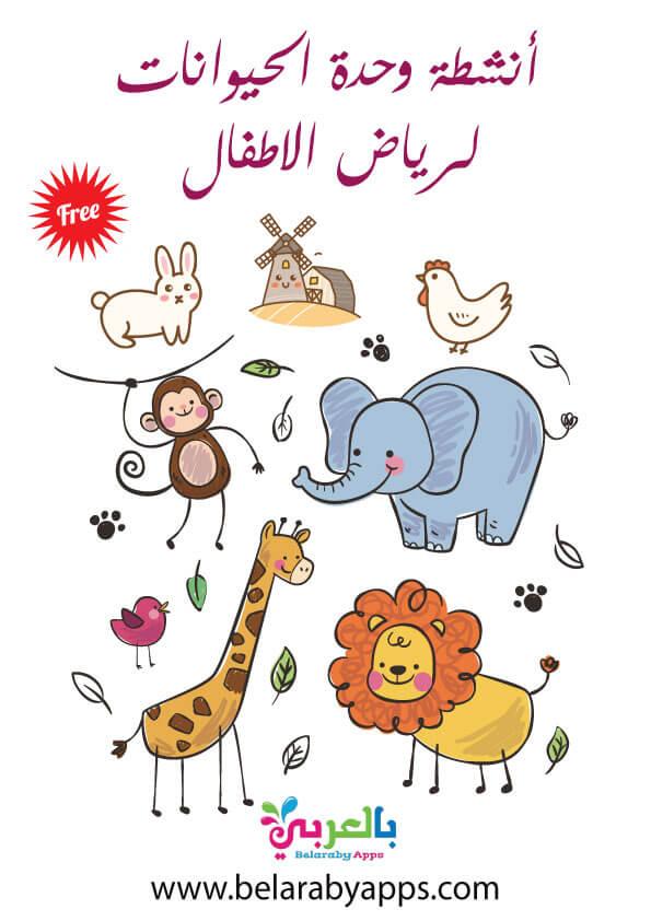 اوراق عمل عن الحيوانات للاطفال pdf