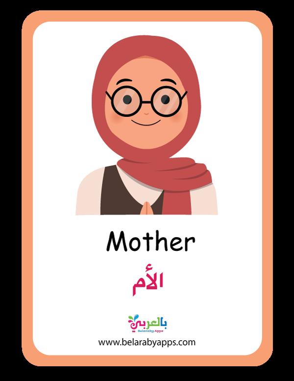 بطاقات كلمات أفراد العائلة .. الأم