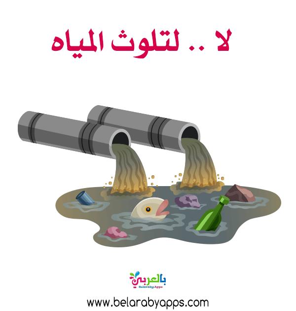 رسومات عن تلوث الماء