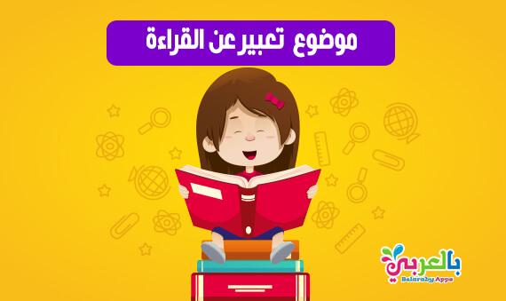 موضوع تعبير عن القراءة وأهميتها بالعناصر
