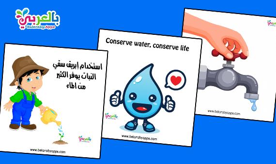 رسومات عن ترشيد استهلاك المياه للأطفال