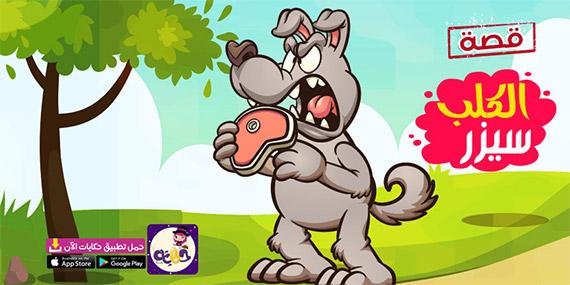 قصة الكلب سيزر الطماع .. قصص تعليمية للاطفال