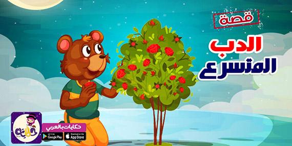 قصة الدب المتسرع .. قصص اطفال عن الحيوانات