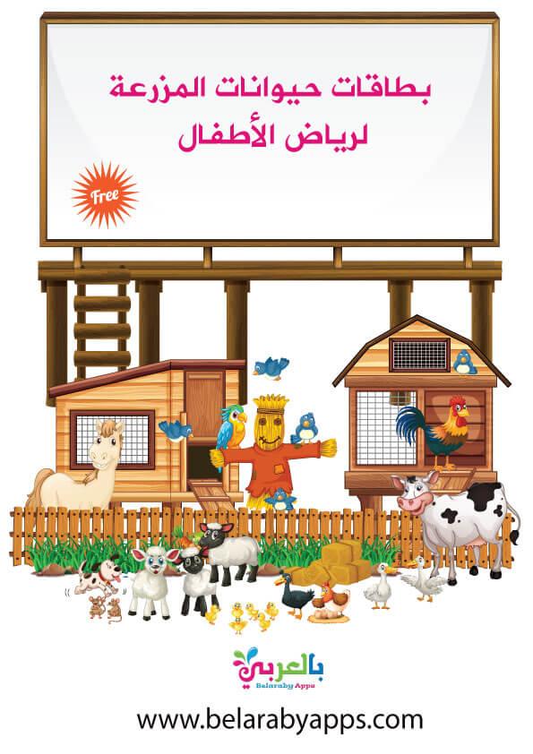 أسماء حيوانات المزرعة وأصواتها باللغة العربية والانجليزية