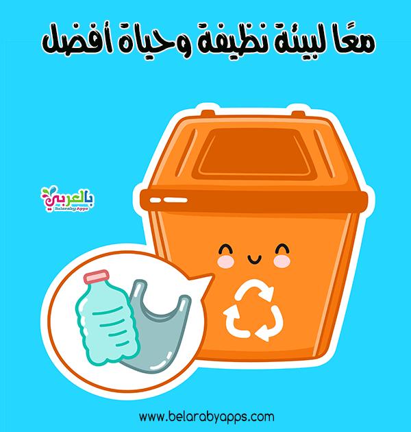 لافته عن الحفاظ على البيئة للاطفال