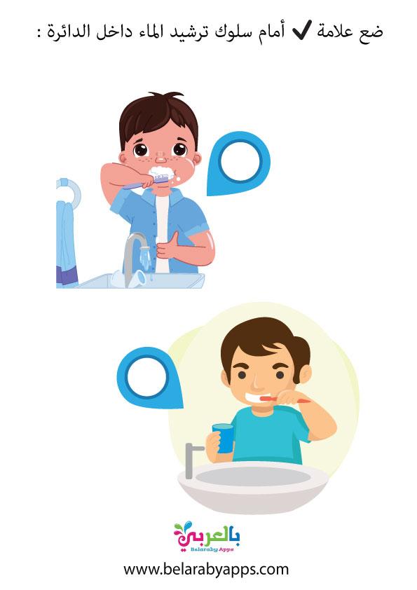 نشاط عن المحافظة على الماء للاطفال