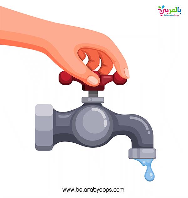 المحافظة على المياة - رسومات ترشيد استهلاك المياه للأطفال