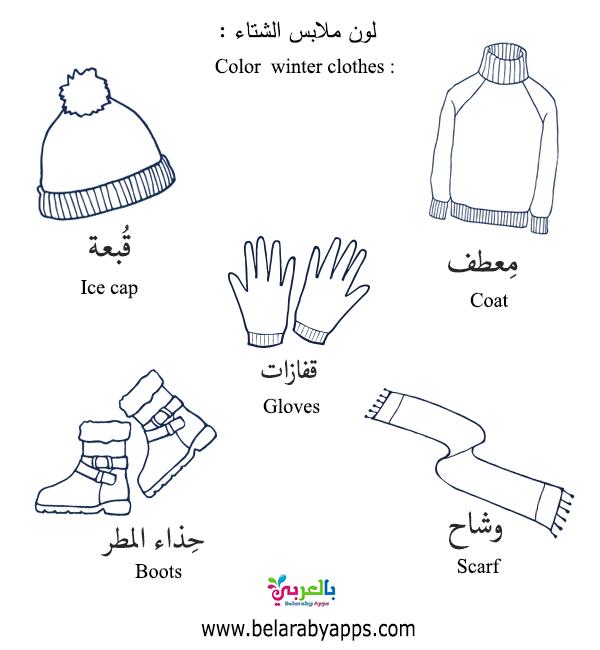 ملابس الشتاء للاطفال بالصور للتلوين